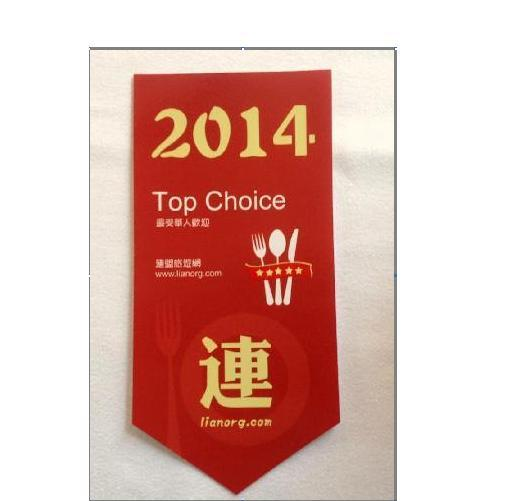 Premio TOP CHOICE 2014